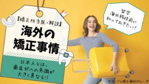 【海外の矯正事情6選】日本との違いや値段の差を徹底解説