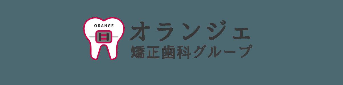 【公式】オランジェ矯正歯科グループ